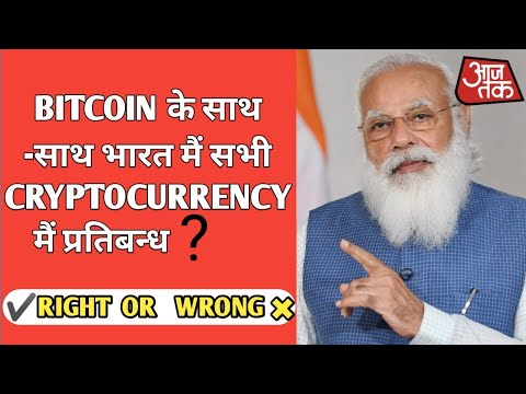 CRYPTO CURRENCY BAN IN INDIA 🚫|| CRYPTOCURRENCY BAN IN INDIA RIGHT OR WRONG 📣|| CRYPTO BAN NEWS 🇮🇳😡