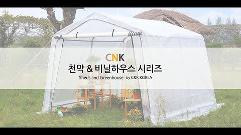 CNK 조립식 천막, CNK 비닐하우스 (조립방법, 설치방법)