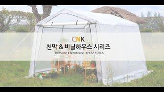 CK조립식 천막,CK비닐하우스(조립방법,설치방법)