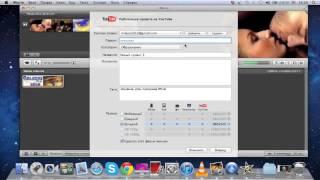 ***Как Загрузить Видео-ролик в  YouTube Через Программу iMovie***