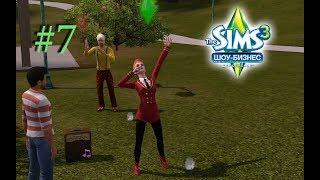 Симс 3: Шоу-бизнес #7 (Симс без лагов-не симс)