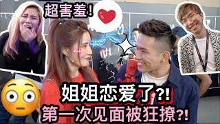 Gambar cover VLOG: 姐姐第一次见男神就被撩到超害羞?!! - 姐姐脱单全过程?!!😱