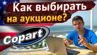 Как самому подобрать авто на Аукционе США Copart. Как работать с аукционом Copart ? Carfast.express