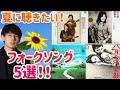 夏に聴きたいフォークソング5選!!︎ 吉田拓郎 さだまさし チェリッシュ 石川セリ トワエモア