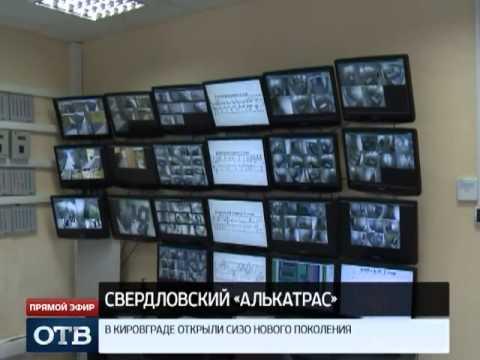 Оборону инновационного СИЗО в Кировграде не пробьет даже спецназ