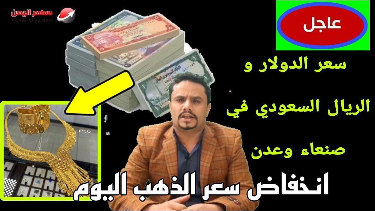 عاجل أسعار الصرف والذهب اليوم السبت 27-2-2021 في اليمن | سعر الدولار اليوم في اليمن