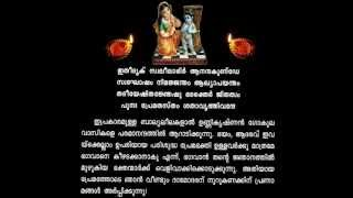 Beautiful Damodar Ashtakam Prayer with Malayalam Lyrics