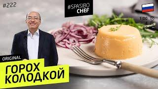 ПОСТНЫЙ горох колодкой - Традиционное русское блюдо #222 ОТ Ильи Лазерсона и Павла Сюткина