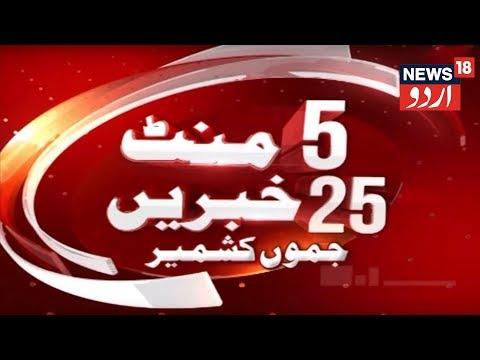Top Jammu & Kashmir Headlines | 5 Minute 25 Khabarien | Feb 19, 2019 | News18 Urdu