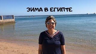 Стоит ли ехать в Египет зимои Красное море зимои Какую одежду брать на отдых в Египте