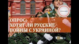 Опрос: хотят ли русские войны с Украиной?