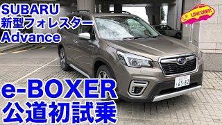 【e-BOXER搭載】フォレスターAdvance公道初試乗