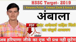 Complete Ambala District Haryana Gk with current affairs / HSSC Clerk / Haryana Police