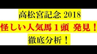 高松宮記念2018【怪しい人気馬】1頭発見!徹底分析!