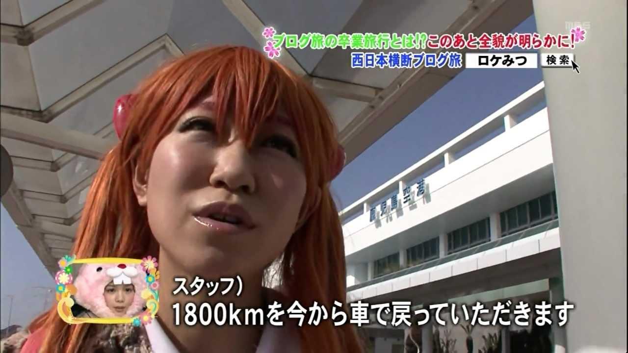 ロケみつ 冬休みスペシャル ブロ...