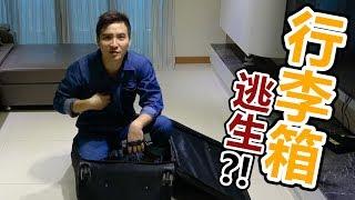 【谷阿莫Life】被關在行李箱怎麼逃生?