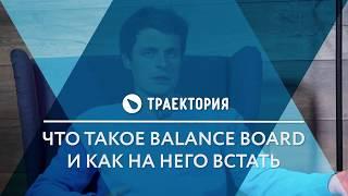 Упражнения на балансборде: как поймать равновесие