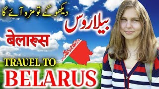 Travel To Belarus | Full History And Documentary About Belarus In Urdu & Hindi | بیلاروس کی سیر