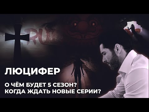 Люцифер (5 сезон) – разделение на две части, появление Бога. 6 сезон?