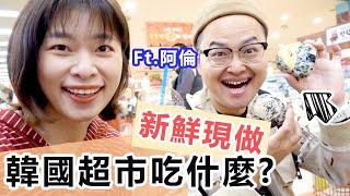 攻略 韓國超市坐下來大吃特吃!現點現做CP值爆表 韓國旅遊 Ft. 阿倫Alan channel