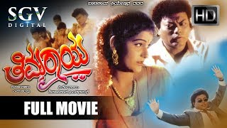 Thimmaraya - Full Movie | Sadhu Kokila, Sambhrama, Nisha | Comedy New Kannada