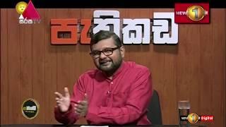 පැතිකඩ |Pathikada|2020/04/10 Thumbnail