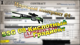 Царские контракты - #1 (SSG 08 Кислотный градиент)