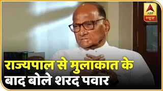 Maharashtra: राज्यपाल से मुलाकात के बाद बोले Sharad Pawar,'हमारी सरकार को कोई खतरा नहीं'