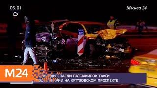 Смотреть видео Очевидцы спасли пассажирок такси после аварии на Кутузовском проспекте - Москва 24 онлайн