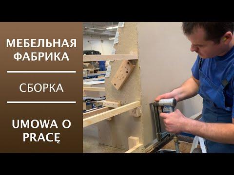 Работа в Польше: производство мебели - монтаж #работавПольше #мебельноепроизводство #работадлямужчин