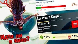 Первое впечатление | Стоит ли идти на Кредо Убийцы - Assassin's Creed