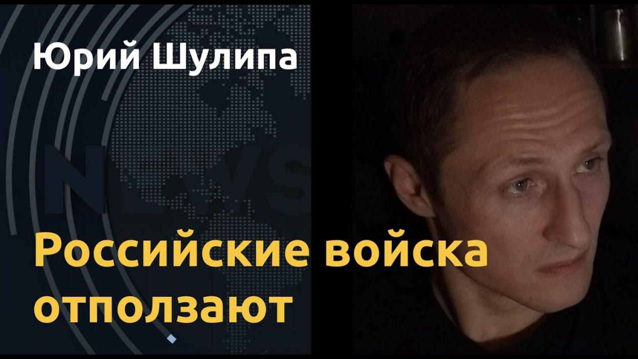 """""""Москве нечем ответить Западу"""". Прогноз от Юрия Шулипы"""