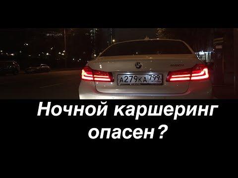 Каршеринг ночью - сложно и опасно? BMW 520 (Каршеринг Москва)