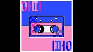 Download 김기원 (Kim Kee Won)_아띠 아띠 [PurplePine Entertainment] MP3 song and Music Video