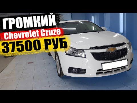 ГРОМКИЙ АВТОЗВУК в Chevrolet Cruze / Шумоизоляция. Замена штатной Аудиосистемы. Розыгрыш