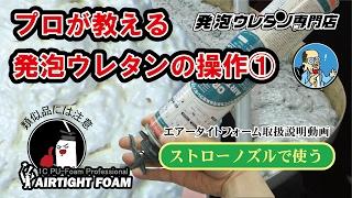 【検証】 発泡ウレタン スプレー缶の使い方 #1 発泡ウレタンをノズルで吐出 airtightfoam 動画 thumbnail