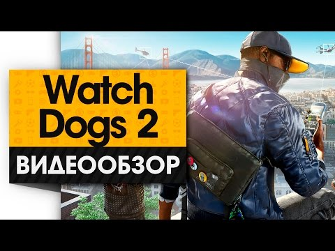 Watch Dogs 2 - Видео Обзор Игры! | Достойная работа над ошибками?