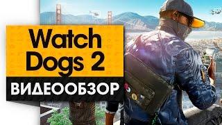 Watch Dogs 2 - Видео Обзор Игры Достойная работа над ошибками
