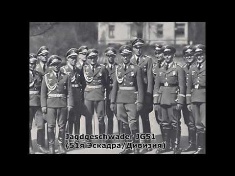 Список лётчиков асов Второй мировой войны Википедия