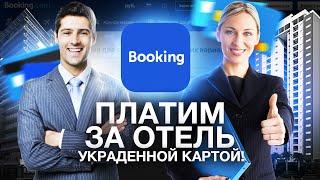 BOOKING.COM — Как оплатить отель и остаться на улице без денег? screenshot 5