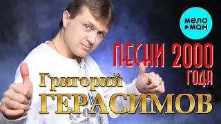 Григорий Герасимов -  Песни 2000 года (Альбом 2000) смотреть онлайн в хорошем качестве бесплатно - VIDEOOO