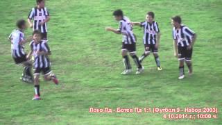 Локомотив (Пловдив) - Ботев (Пловдив) 1:1 (Футбол 9 - набор 2003), 04.10.2014 г.