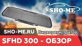 Обзор видеорегистратора SHO-ME SFHD-300