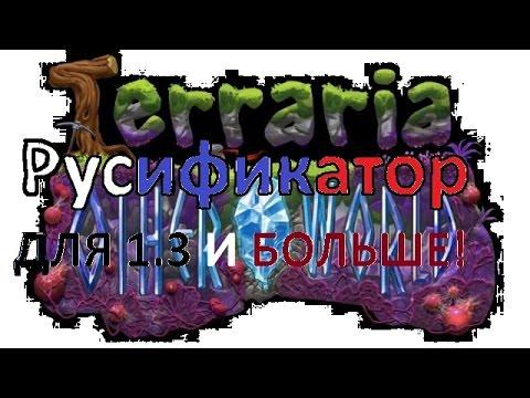 Русификатор для Terraria 1.2.0.3.1 - YouTube