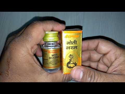 Moti Bhasma क्या है ? मोती भस्म के बेमिसाल फ़ायदे Baidyanath Moti Bhasma Benefits & review