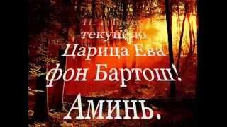 Царь Николай II. и Александра Федоровна - явления 6 8 2014