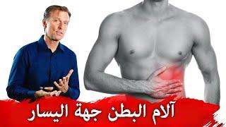 ٨ أمور تساعد تقليل ألم البطن في الجانب الأيسر Youtube