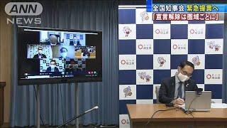 """全国知事会が緊急提言へ「解除判断""""圏域""""単位で」(20/05/20)"""