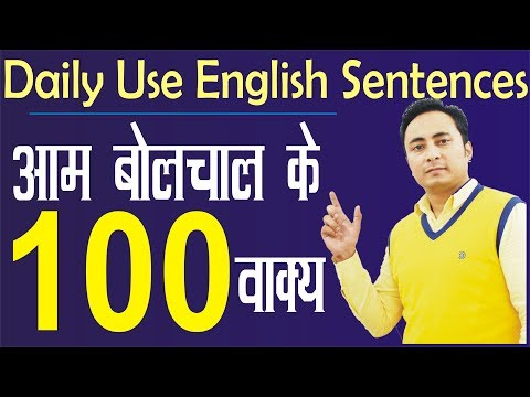 100 Daily Use English Sentences & Words | Learn English through Hindi | Spoken English Guru