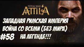 Total War: Attila ЗРИ. Легенда. ВОЙНА СО ВСЕМИ. №58